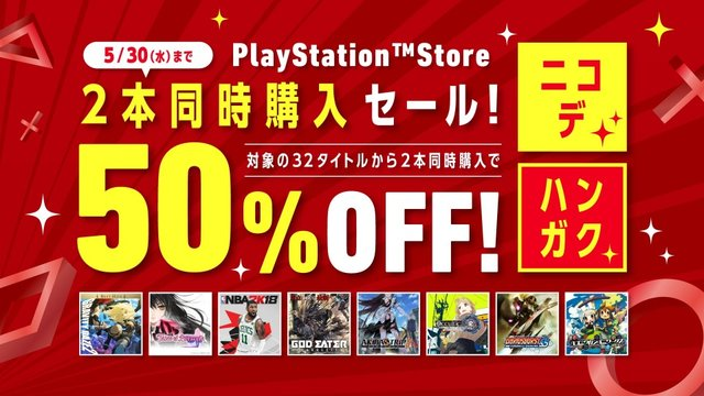 PS store「ニコデ、ハンガク」セール開催- 最大50%OFF『グラビティデイズ』『テイルズ』『.hack』など全32本が対象