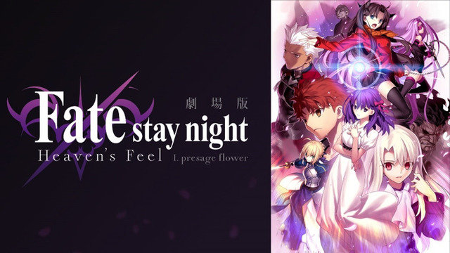 『劇場版 「Fate/stay night[Heaven's Feel]」I.presage flower』(C)TYPE-MOON・ufotable・FSNPC (C)TYPE-MOON