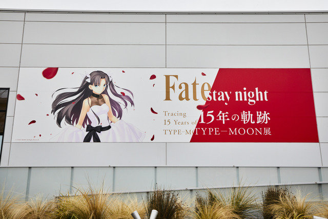 "「TYPE-MOON展 Fate/stay night -15年の軌跡-」第2期「""Unlimited Blade Works""」"
