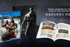 PS4『SEKIRO: GAME OF THE YEAR EDITION』10月29日発売決定! 追加アップデートも収録したお手頃価格版
