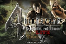iPhone/iPod touch向け無料ゲーム『biohazard4 Lite』配信開始 画像