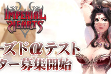 『IMPERIAL HEARTS』クローズドαテスト500名募集 画像