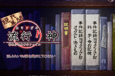 iPhone/iPod Touch/iPad向け電子書籍『現代異聞 流行り神』第一話が配信開始 画像