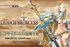 3DS完全新作アクションRPG『CODE OF PRINCESS』発売日決定、最新映像も掲載 画像