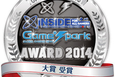 「TGS インサイド x Game*Spark Award 2014」受賞結果発表!