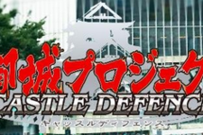 DMMの『城コレ』、品質向上のため『御城プロジェクト Castle Defence』に改名 画像
