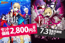 DL版『Fate/EXTRA』『CCC』が2000円以下に!7月1日より期間限定セール開始 画像