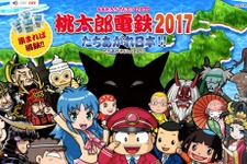3DS『桃太郎電鉄2017 たちあがれ日本!!』発売日決定! 対戦専用ソフトを無料配信 画像