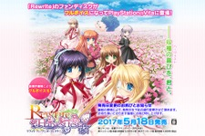 PS Vita『Rewrite Harvest festa!』発売延期、CEROは「D」に決定 画像