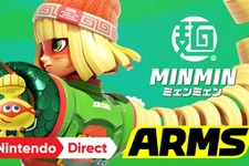 『ARMS』6月16日発売決定! 新ファイターもお披露目 画像
