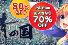 PS Vita版『刺青の国』最大70%OFF!6月5日までの期間限定セールが実施 画像