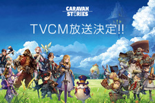 『CARAVAN STORIES』12月26日よりTVCM決定! 放送記念に★3「ソフィア」をプレゼント