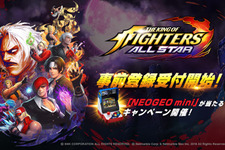 『THE KING OF FIGHTERS ALLSTAR』事前登録スタート-「NEOGEO mini」が当たる「KING OF CAMPAIGN」も開催! 画像
