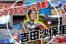 "PS4/スイッチ『東京2020オリンピック The Official Video Game』に""霊長類最強女子""吉田沙保里さんが登場! 画像"