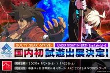 『GUILTY GEAR -STRIVE-』&『UNDER NIGHT IN-BIRTH Exe:Late[cl-r]』が試遊出展!アークシステムワークス「EVO Japan 2020」ブース情報公開 画像