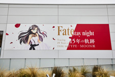"「TYPE-MOON展 Fate/stay night -15年の軌跡-」来場者数45,000人突破! 第2期""Unlimited Blade Works""がスタート 画像"