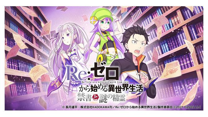 『Re:ゼロから始める異世界生活 禁書と謎の精霊』(C)長月達平・株式会社KADOKAWA刊/Re:ゼロから始める異世界生活2製作委員会(C)2021 EXNOA LLC