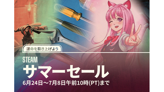 Steamサマーセールは日本時間6月25日午前2時より開催―開発者向けサイトの情報で確定