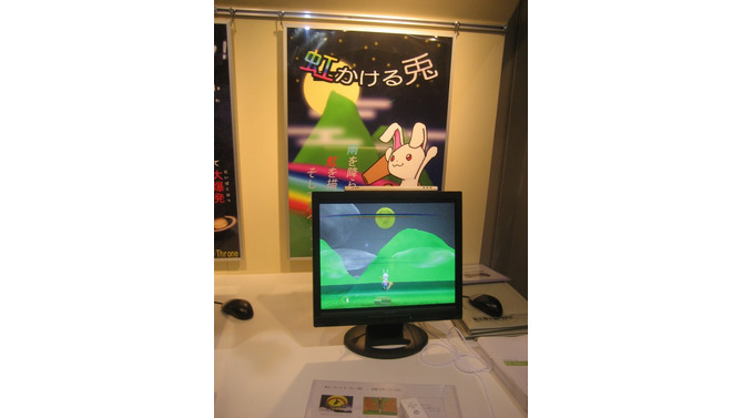 【TGS2007】Wiiリモコンを使った『虹かける兎』が展示―東北電子専門学校
