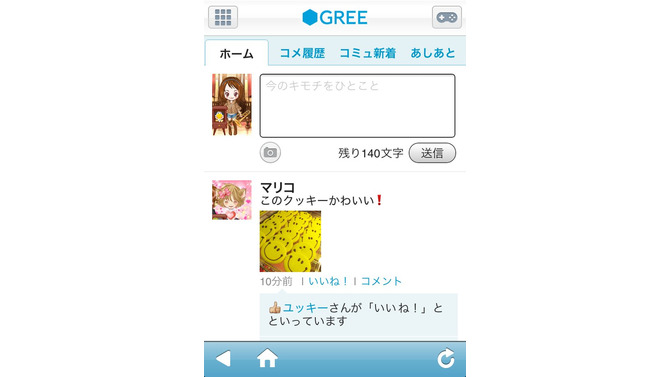 GREE、iPhone/iPod touch対応無料アプリを配信