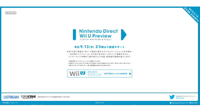 Wii Uのゲームをたっぷり紹介!「Nintendo Direct Wii U Preview」も本日23時から実施決定