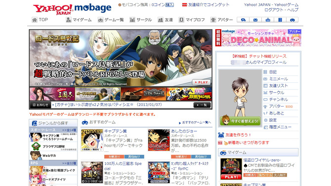 Yahoo!Mobageトップページ