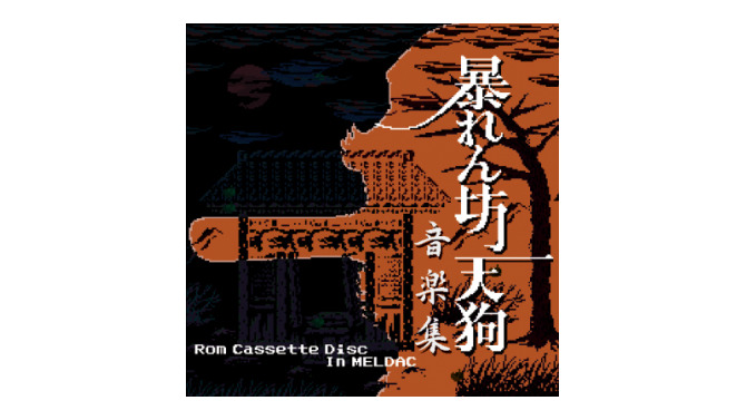 「暴れん坊天狗音楽集-Rom Cassette Disc In MELDAC」