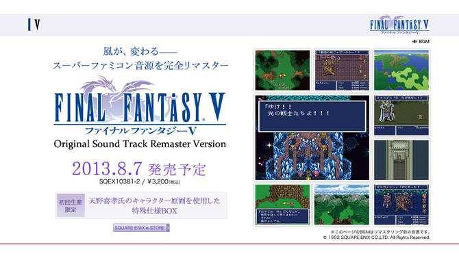 「FINAL FANTASY V Original Sound Track Remaster Version」サイトスクリーンショット