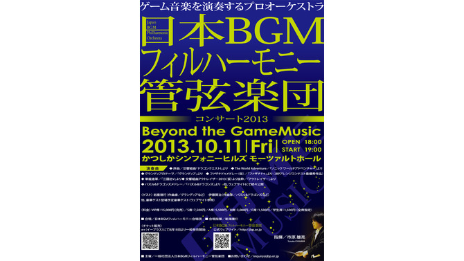 コンサート2013「Beyond the GameMusic」