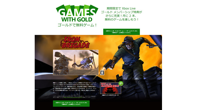「Games with Gold」に『IRON BRIGADE』が登場