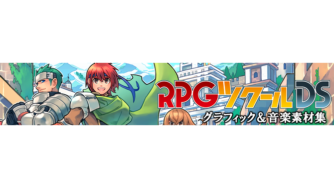 RPGツクール DSグラフィック&音楽素材集