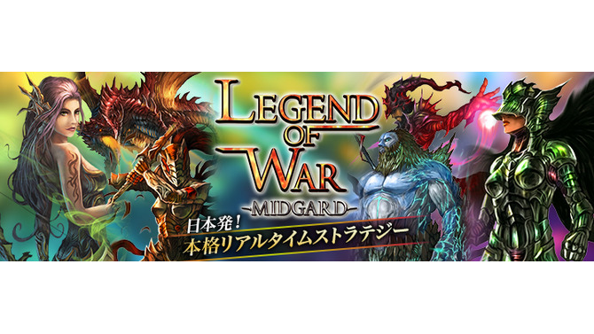 『Legend of War』