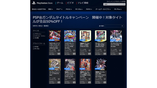 PlayStation Storeより