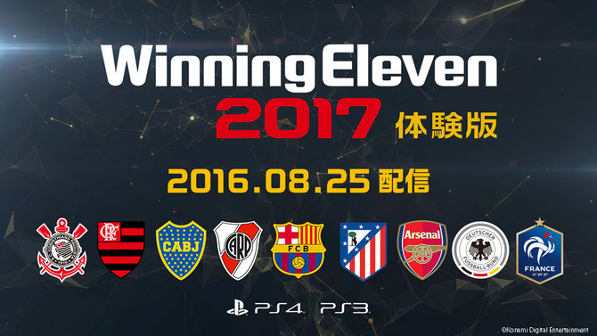 PS4/PS3『ウイニングイレブン 2017』体験版が8月25日より配信開始!