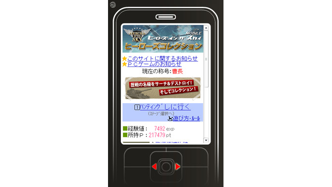 『Heroes in the Sky』レアアイテムは連動モバイルサイトで入手せよ