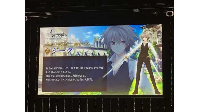 『FGO』×「Fate/Apocrypha」イベント、4月29日20時より開始! 「ジーク」「ケイローン」「アキレウス」を実装