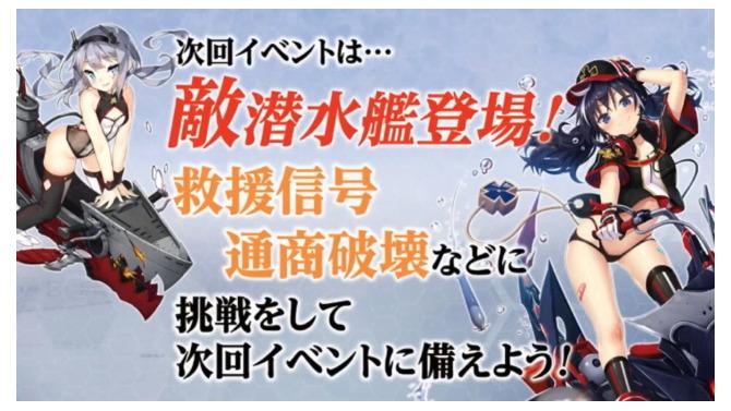 『アズレン』新イベントに向けて対潜戦闘の基本をチェック!潜水艦対策にもってこいのオススメ艦船も紹介