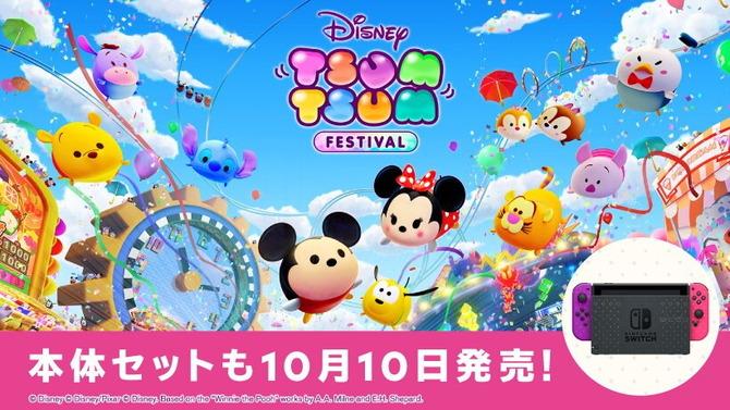スイッチ『ディズニー ツムツム フェスティバル』10月10日発売決定―特別デザインの本体セットも登場!