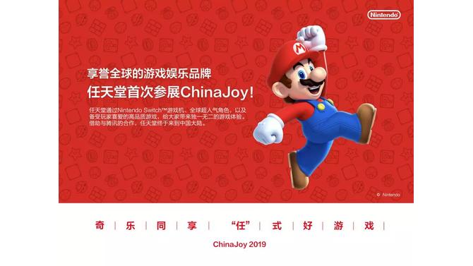テンセント、任天堂と共同でスイッチをChinaJoy 2019に出展