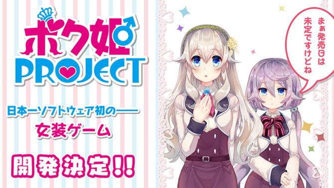 全年齢向け女装ゲーム『ボク姫PROJECT』がPS4/スイッチ向けに開発決定!ヒロインがナレーションを務める最新PVも公開