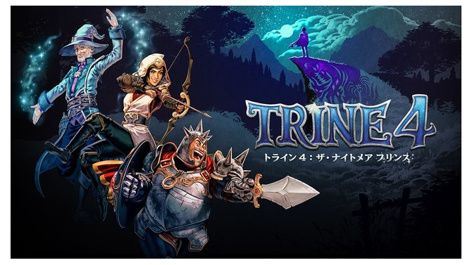 PS4/スイッチ版『トライン4:ザ・ナイトメア プリンス』2019年秋に発売!剣と魔法とひらめきで切り開く謎解き横スクロールACT