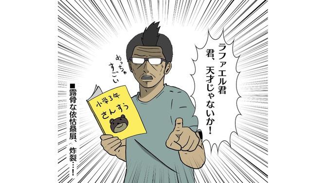 【吉田輝和の絵日記】『ファイアーエムブレム 風花雪月』教師になって生徒を導け!えこ贔屓してもいいぞ!