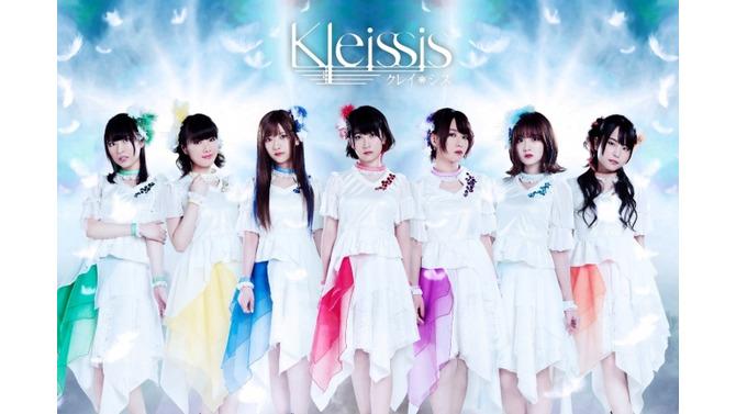 『アルカ・ラスト 終わる世界と歌姫の果実』声優ヴォーカルユニット「Kleissis」の新曲「Into the Abyss」配信開始!ミュージックビデオも公開中