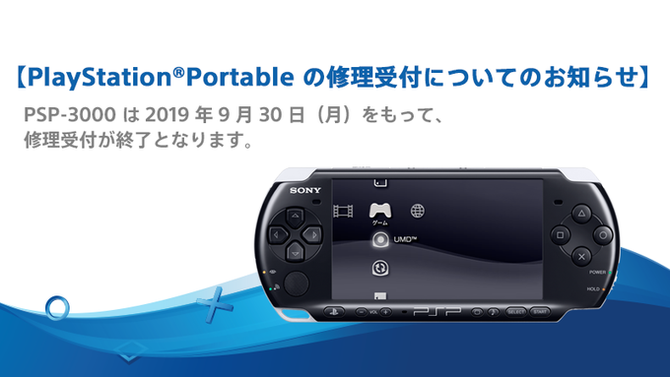 「PSP-3000」シリーズ、PS3「CECH-4200」シリーズの修理対応終了日時が告知