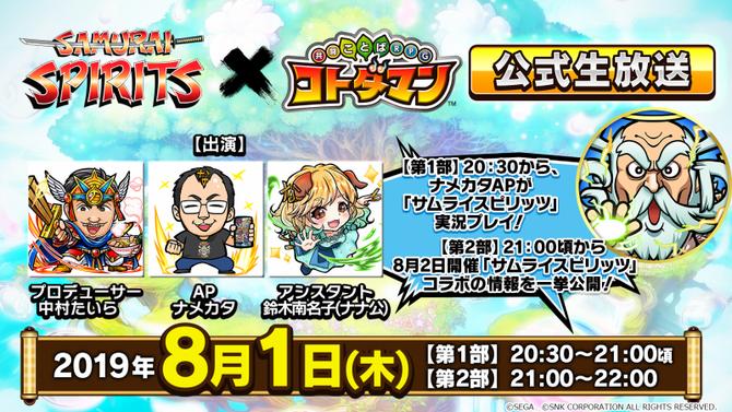 『コトダマン』×『サムライスピリッツ』コラボイベントは明日2日から開催─公式生放送も要チェック!