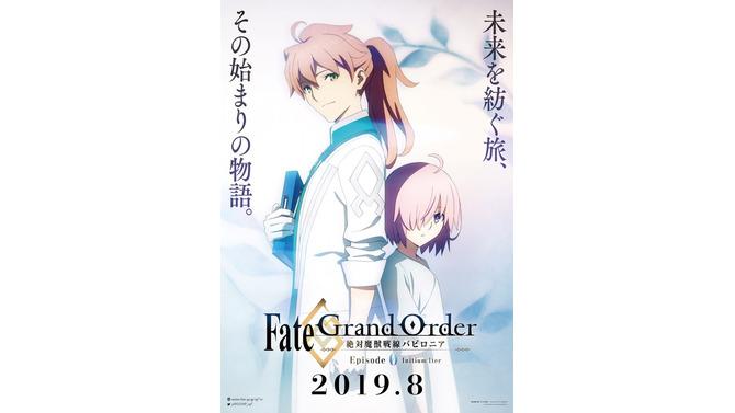 TVアニメ『Fate/Grand Order -絶対魔獣戦線バビロニア-』に第0話が存在!「FGO Fes. 2019」でサプライズ上映【FGOフェス2019】