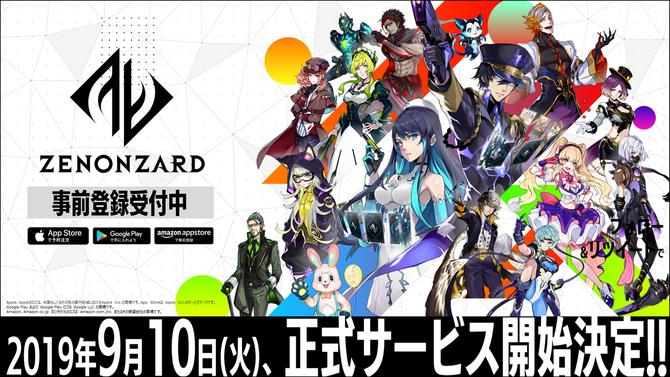 『ゼノンザード』9月10日にリリース決定!AIの育成や共闘がポイントとなる新作カードゲームアプリ─事前登録受付中