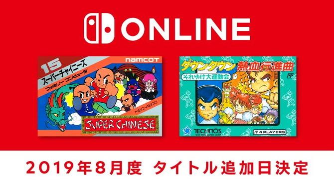 「ファミコン Nintendo Switch Online」新タイトル追加日が8月21日に決定!今月は『スーパーチャイニーズ』と『ダウンタウン熱血行進曲』の2本