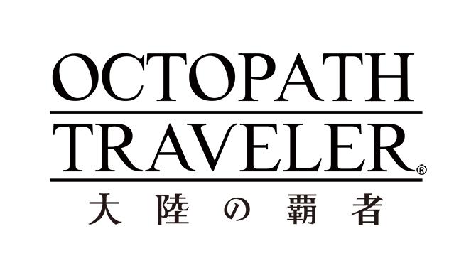 『OCTOPATH TRAVELER 大陸の覇者』先行体験版アンケート結果&フィードバックレポート公開!約89%のテスターから「良い以上」の好評を獲得