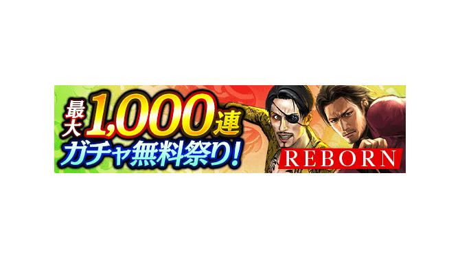 『龍が如く ONLINE』最大1,000連ガチャ無料!復帰者にも嬉しい特典が満載な「REBORNキャンペーン」第2弾開催中